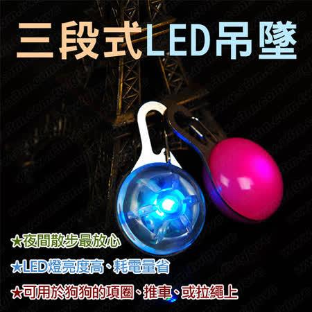 【好物推薦】gohappy 購物網《三段式LED燈寵物安全吊牌》夜間散步更安全喔!(粉紅色)價格台中 top city 大 遠 百