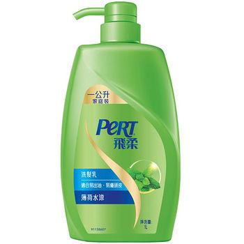 ★超值2入組★飛柔薄荷水涼洗髮乳1000ml