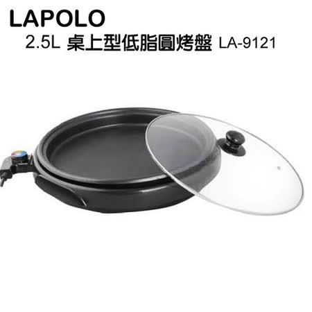 【真心勸敗】gohappyLAPOLO 藍普諾2.5公升桌上型低脂圓烤盤 LA-9121效果好嗎高雄 愛 買 營業 時間