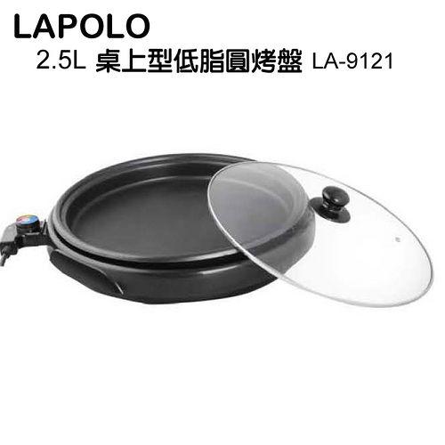 LAPOLO 藍普諾2.5公升桌上型低脂圓烤盤 LA-9121
