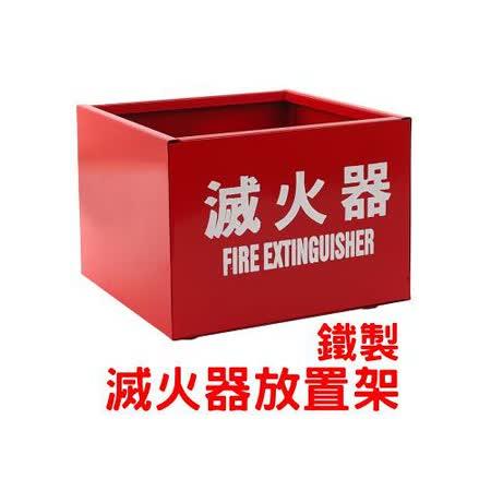 (消防器材) 鐵製滅火器放置器-1入