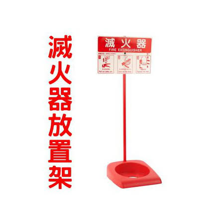 (消防器材) 台製塑膠滅火器放置器-1入