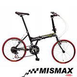 【MISMAX 】新創好騎生活 20吋24速折疊車 M8