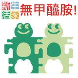【新生活家】小青蛙智慧收邊巧拼地墊12入