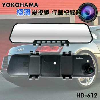 YOKOHAMA HD-612 WDR 寬動態 超薄後視鏡行車紀錄器 .