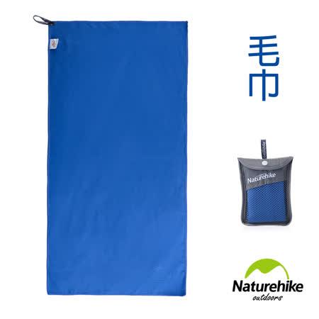 【Naturehike】吸水戶外速乾毛巾(藍色)