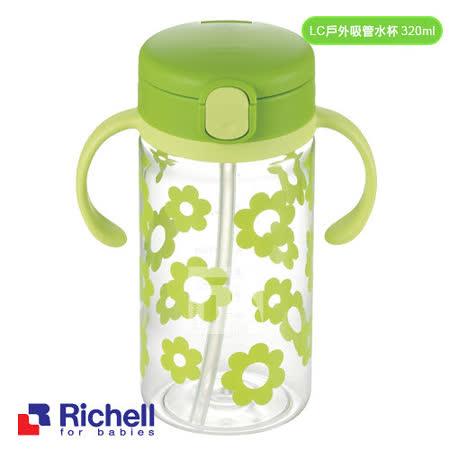 Richell日本利其爾 新圖款LC吸管水杯320ML(翠綠)