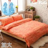 La Veda【普普風系列】雙人加大四件式精梳純棉被套床包組
