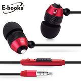 E-books S14 音控接聽鋁製耳道式耳機