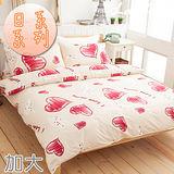 La Veda【日系風系列】雙人加大四件式精梳純棉被套床包組