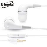 E-books S17 線控接聽入耳式耳機