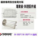 YAMASAKI  山崎專業烤箱調理配件組(方型烤網+圓型串燒)