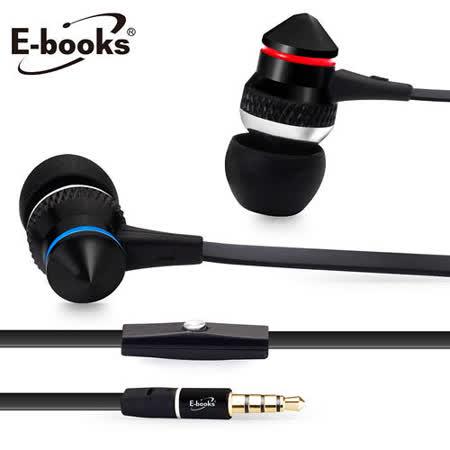 E-books S20 智慧手機接聽鍵鋁製氣密耳機