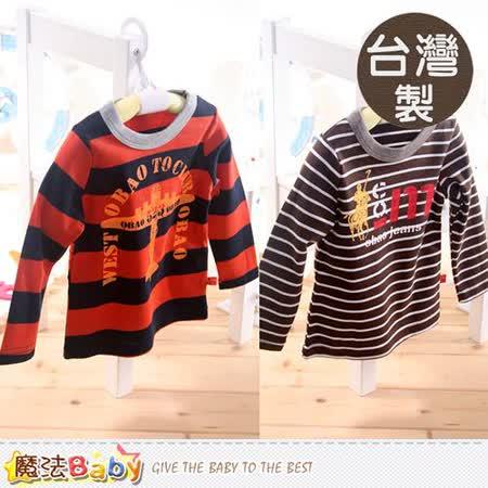 魔法Baby~長袖T恤 台灣製2~6歲小童長袖T恤~k36091
