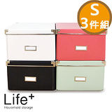 【Life Plus】簡約單色折疊附蓋 硬紙收納盒- S (3件組)
