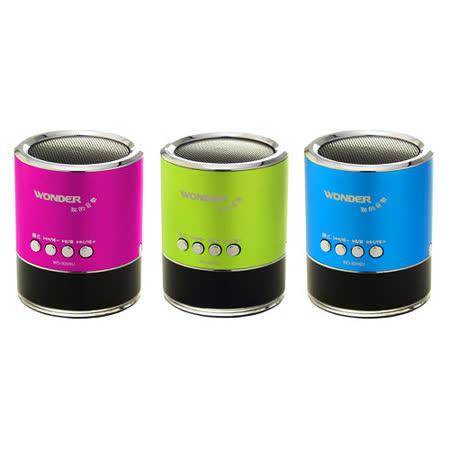 【WONDER旺德】USB/MP3/FM隨身音響 WD-9205U ~精美三色可選