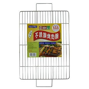 自然風正304不鏽鋼烤肉網