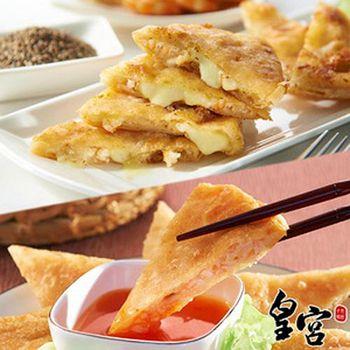 皇宮月亮蝦餅 綜合10片組 (原味*5+起司*5)