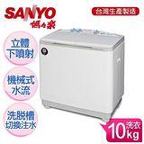 SANYO台灣三洋 媽媽樂10kg雙槽半自動洗衣機(SW-1065) ★送↘《正牛》不鏽鋼平底鍋30cm