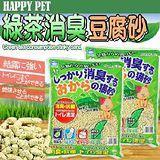 happy pet》綠茶消臭抑菌豆腐砂‧7L*4包(適用單層貓砂盆)