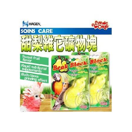 《HAGEN》赫根 LW鳥用甜梨│甜椒維它礦物塊28g/塊
