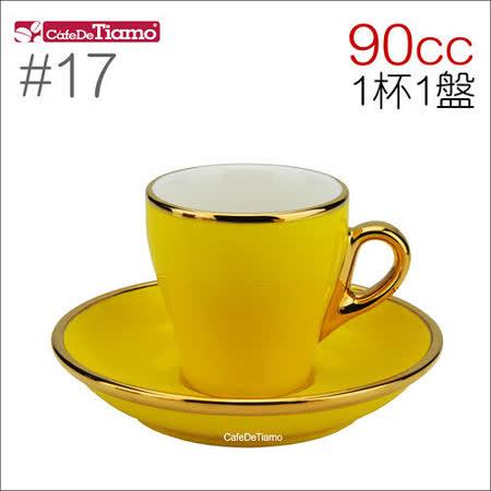 Tiamo 17號鬱金香濃縮杯盤組(K金) 90cc 一杯一盤 (黃) HG0846Y