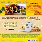 【買就送電影首映雙人票】KAISER 威寶多功能麵包製造機 (BM1129)