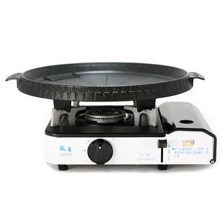歐王OUWANG-遠紅外線混雙卡式爐JL-158 + 韓國Joyme火烤兩用圓形烤盤NU-O