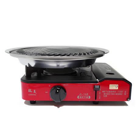 歐王OUWANG-卡式休閒爐JL-168 + 超級燒烤盤K1BQ-007