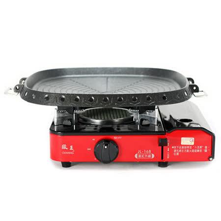 歐王OUWANG-卡式休閒爐JL-168 + 韓國最新火烤兩用烤盤NU-G