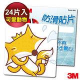 3M 浴室陽台防滑貼片-可愛動物(24片入)
