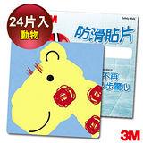 3M 浴室陽台防滑貼片-動物(24片入)