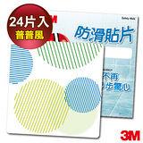 3M 浴室陽台防滑貼片-普普風(24片入)