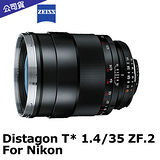 蔡司 ZEISS Distagon T* 1.4/35 ZF.2 (公司貨) For Nikon.-送蔡司原廠濾鏡72mm