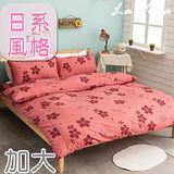 La Veda【日系風系列】雙人加大床包被套四件組