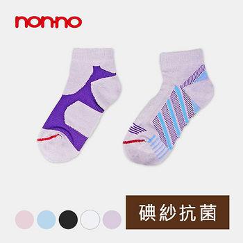NON-NO碘紗運動襪 (22~24cm) 兩色任選