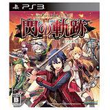 (預購)SONY PS3 遊戲《英雄傳說:閃之軌跡 II》-亞洲中文版