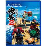 SONY PS Vita遊戲 跨越俺的屍體前進吧 2-亞洲中文版