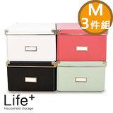 【Life Plus】簡約單色折疊附蓋 硬紙收納盒- M (3件組)