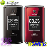 Hugiga HGW982 雙卡雙待銀髮3G手機(全配)-加贈奈米矽皂禮盒