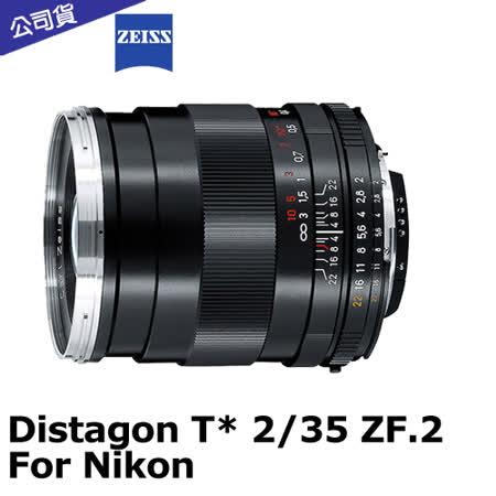蔡司 Zeiss Distagon T* 2/35 ZF.2 (公司貨) For Nikon.-送LP1拭鏡筆