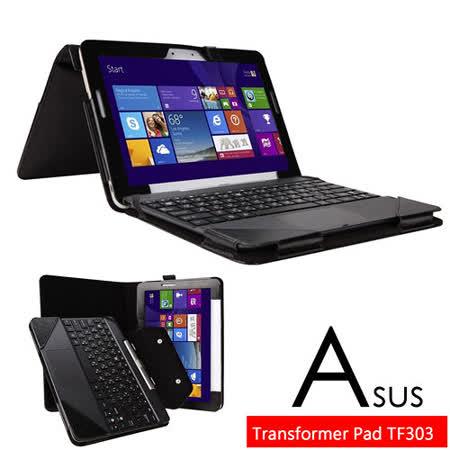 ASUS 華碩 Transformer Pad TF303 TF303CL 平板電腦頂級可分拆皮套 保護套 可裝鍵盤