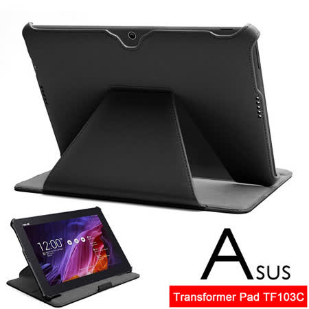 ASUS 華碩 Transformer Pad TF103C TF103 專用頂級薄型平板電腦皮套 保護套 可多角度斜立帶筆插