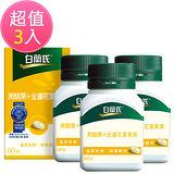 【白蘭氏】黑醋栗+金盞花葉黃素3盒組 (每盒60錠)