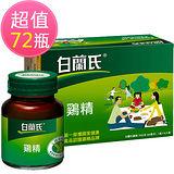 【白蘭氏】傳統雞精72瓶超值組 (70g/6入 共12盒)