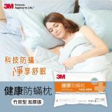 3M 淨呼吸健康防蹣枕心-竹炭型(加厚版)
