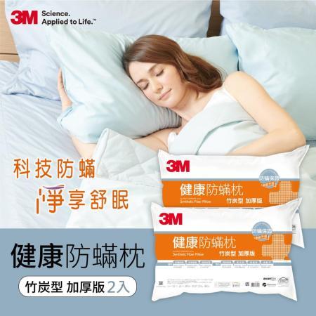 3M 淨呼吸健康防蹣枕心-竹炭型(加厚版)2入