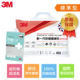3M 淨呼吸健康防蹣枕心-(2013限量版)+防蹣枕頭套