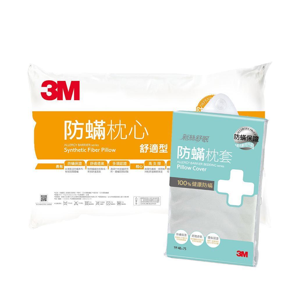 3M 淨呼吸健康防蹣枕心~舒適型^(加厚版^) 防蹣枕頭套