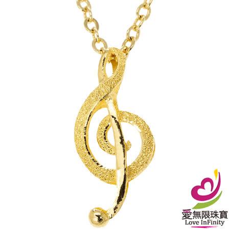 [ 愛無限珠寶金坊 ]   0.29 錢 - 愛情音符 - 黃金吊墜 999.9